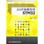 从0开始教你学STM32 赵星寒著 北京航空航天大学出版社 9787512415676
