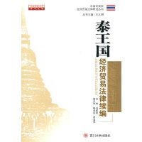 泰王国经济贸易法律续编