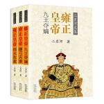 雍正皇帝(全三册)(二月河文集彩插珍藏版)