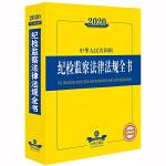 2020中华人民共和国纪检监察法律法规全书