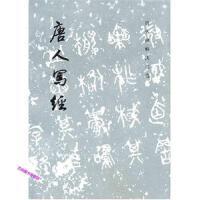 唐人写经 《历代碑帖法书选》辑【稀缺旧书】