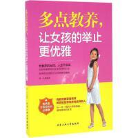 多点教养,让女孩的举止更优雅 柴一兵 北京工业大学出版社9787563948116 正版书籍2016年08月出版
