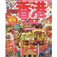 [现货]日版 旅游书 香港 澳门 香港 マカオ 2017
