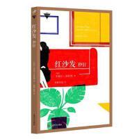 【旧书9成新正版现货包邮】红沙发〔法国〕米歇尔莱斯博9787532158737上海文艺出版社