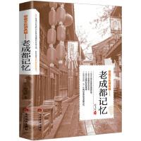 老成都记忆 畅销书籍 正版 历史