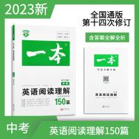 包邮2020版开心英语 一本英语阅读理解150篇中考第11次修订 中考英语阅读理解150篇
