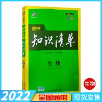 2021版曲一线初中生物知识清单第8次修订全彩版 初中知识清单生物 初中必备工具书初一初二初三适用