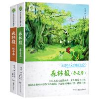 儿童文学典藏书系 森林报(春夏卷秋冬卷) 儿童文学 儿童故事书