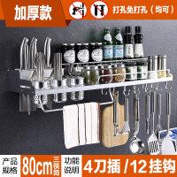 厨房置物架壁挂式免打孔调料调味收纳挂件挂架刀架用品用具小百货 加厚