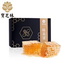 宝芝林椴树蜂巢蜜250g*1盒礼盒装