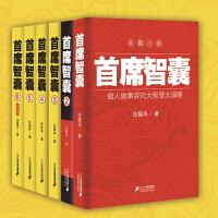首席智囊1-6 智囊全集智慧谋略政商小说畅销官场小说运程