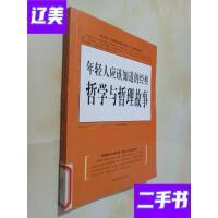 [二手旧书9成新]年轻人应该知道的经典哲学与哲理故事 /北极星 ?