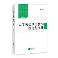 大学英语口语教学理论与实践