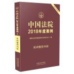 中国法院2018年度案例・民间借贷纠纷