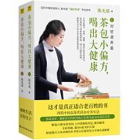 茶包小偏方,喝出大健康(全二册)全新修订典藏版,当当独家签名
