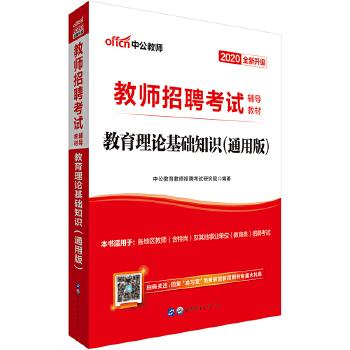 20教育理论教材(pdf+txt+epub+azw3+mobi电子书在线阅读下载)
