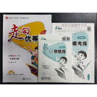 2020春金星教育 走向优等生3年级数学下册北京师大版 三年级下册数学北师版