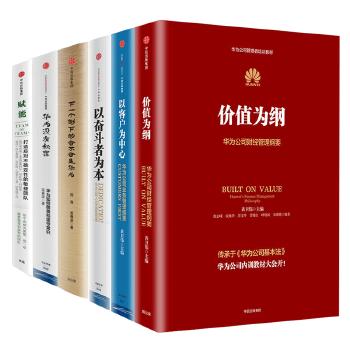 正版 企业经营与管理书6册 价值为纲:华为公司财经管理纲要+以奋斗者为本+以客户为中心+华为没有秘密等 打造团队 北京市场