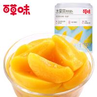 新品【百草味-水果捞312gx2】新鲜水果黄桃罐头糖水零食休闲小吃特产