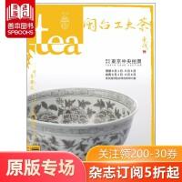 �M口原版年刊�� Tea・茶�s志 茶文化生活�s志 �_�撤斌w中文 年�4期
