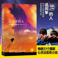 追风筝的人胡塞尼中文版朗读者读物两千万读者口耳相传高圆圆力荐情感读物现代当代文学随笔畅销书籍排行榜