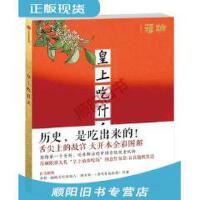 【二手旧书9成新】皇上吃什么李舒 主9787508684741中信出版社
