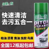 柏油清除剂沥青清洗剂汽车漆面沥青柏油粘胶去除剂