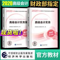 【官方正版】高级会计师考试教材2020 高级会计实务教材+案例分析 全套2本 高级会计师2020 高级会计师教材 高会