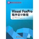 Visual FoxPro程序设计教程 (21世纪高等院校创新精品规划教材)