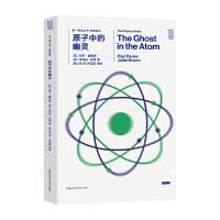 第一推动丛书物理系列:原子中的幽灵