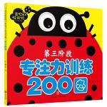 童心悦读馆:专注力训练200图 第三阶段