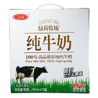 [当当自营] 三元 绿荷牧场纯牛奶250ml*12