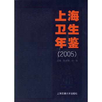 上海卫生年鉴(2005)