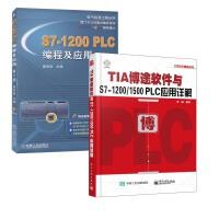 【全2册】S7-1200 PLC编程及应用 第3版+TIA博途软件与S7-1200/1500 PLC应用详解 tia博