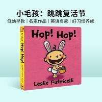 进口原版 Hop! Hop! 培养宝宝行为习惯 纸板书【2~5岁】