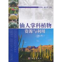 【二手旧书9成新】【正版现货包邮】仙人掌科植物资源与利用 田国行 科学出版社