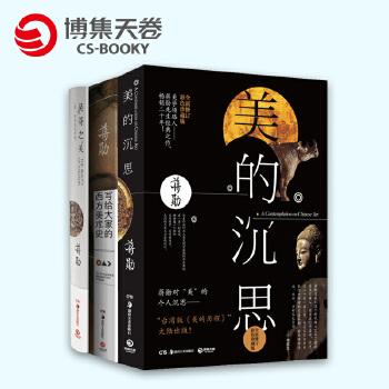 【博集天卷】吴哥之美+美的沉思+写给大家的西方美术史 台湾美学大师、百万册畅销书作者蒋勋套装经典之作