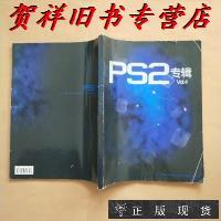 【二手正版9成新现货】PS2 专辑 Vol.4 /游戏机实用技术杂志社 游