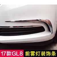 全新2017款别克GL8外观专业改装件 汽车用品装饰件 保护车身美观