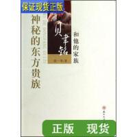 【二手旧书9成新】神秘的东方贵族:贝聿铭和他的家族 /张一苇 著 苏州大学出版社