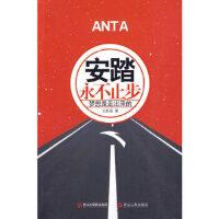 《安踏:永不止步》 王新磊 9787213038549 浙江人民出版社
