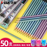 鸿星小学生铅笔2比hb儿童幼儿园2b批发素描考试涂卡专用笔无毒带橡皮擦头的2h三角学习用品
