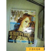 【旧书二手书9成新】日文杂志 VIVI 2007 5