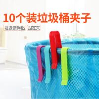 垃圾桶夹子固定器垃圾夹子桶边夹垃圾桶塑料袋固定圈 恒澍10个装结实垃圾桶夹子!颜色随机哦