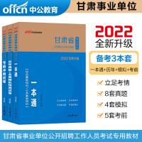 中公教育2021甘肃省事业单位公开招聘工作人员考试:一本通+历年真题全真模拟+考前冲刺试卷 3本套