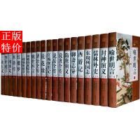 中国二十大名著 精装全20册 含三言二拍 四大名著 中国十大名著青少年版 中国名著经典速读 典藏系列 中国文学经典名著