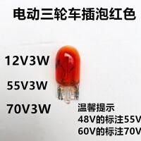 电动三轮车配件灯泡插泡尾灯刹车灯转向灯倒车灯仪表12V55V60V70V