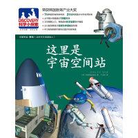 DISCOVERY科学小探索-14:这里是宇宙空间站(荣获韩国教育产业大奖,丛书累计销量超过150万册)