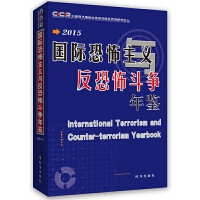 国际恐怖主义与反恐怖斗争年鉴2015