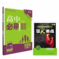 2017新版 高中必刷题语文必修5课标版 适用于人教版教材体系 配四色同步讲解狂K重点